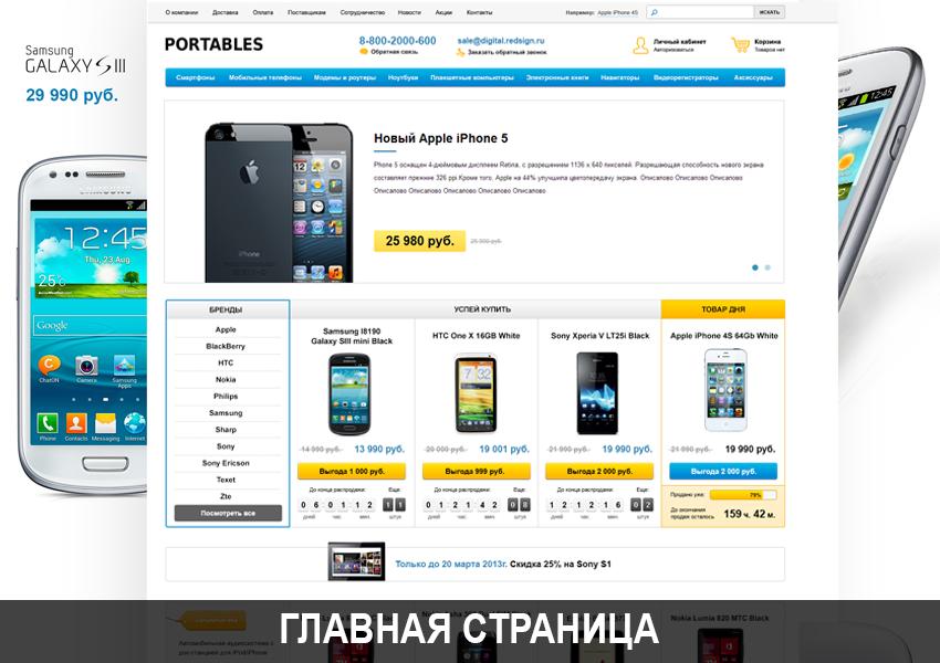 Интернет магазин купить битрикс создание страницы сайта в системе битрикс